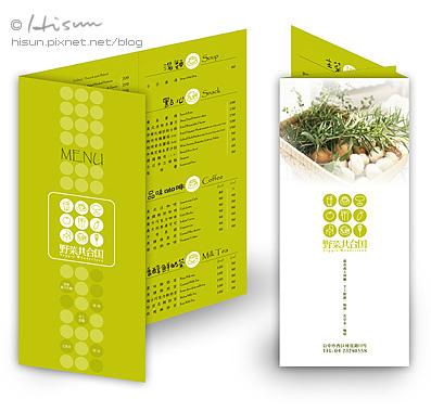 其他-野菜共合國menu01.jpg