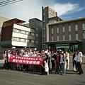 20080925苗栗縣精神醫療專業人員參訪
