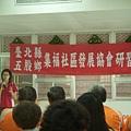 20100626台北縣集福社區發展協會