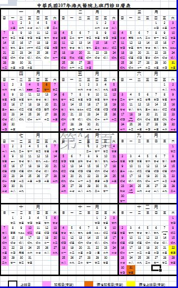 107年行事曆.png