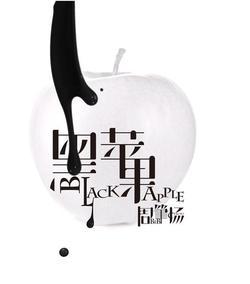 黑蘋果.jpg