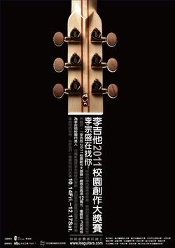 李吉他.jpg