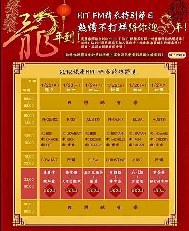 龍年特別節目表.jpg