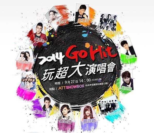 2014 Go Hit玩超大演唱會