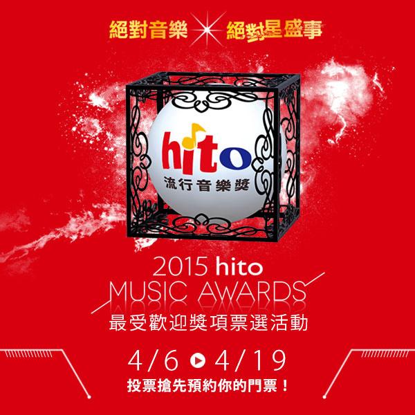 2015hito流行音樂獎-0406票選
