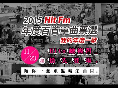 2015 Hit Fm年度百首單曲票選