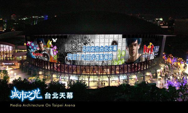 周杰倫台北天幕和圖.jpg