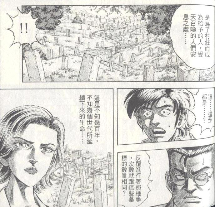 安息者.JPG