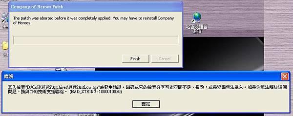 CoH_error2