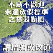 不歡迎貧弱颱風