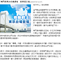 NOWnews【重點新聞】金縣/南門挖到29古砲遺址 居東亞之冠.png