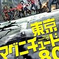 Tokyo M8