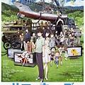 poster_summer_wars_p2.JPG