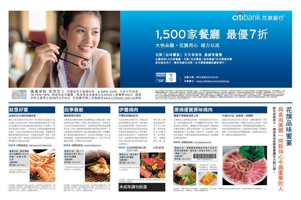 品味饗宴廣編layout_0803.JPG