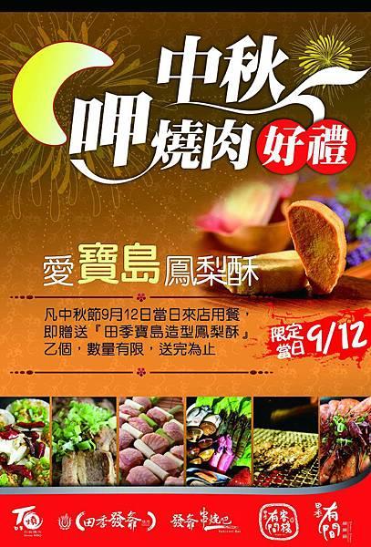 中秋呷燒肉 (2).jpg
