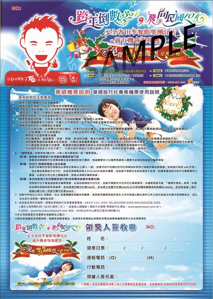 20111212兌換券002 縮過SAMPLE.jpg