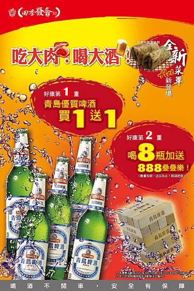 20120322_青島啤酒海報