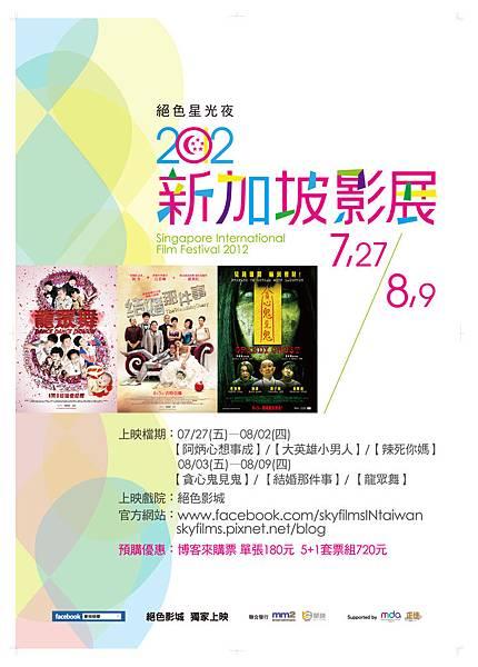 2012_新加坡影展-02_final