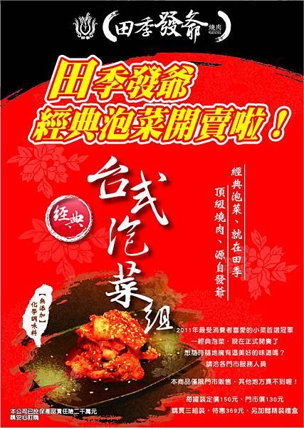 泡菜組官網
