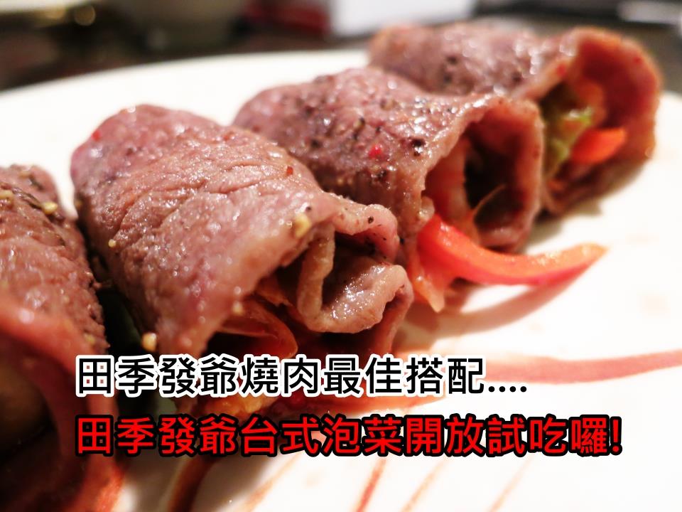泡菜燒肉卷
