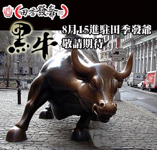 黑牛 進駐田季發爺燒肉!! 2013年8月15日 敬請期待