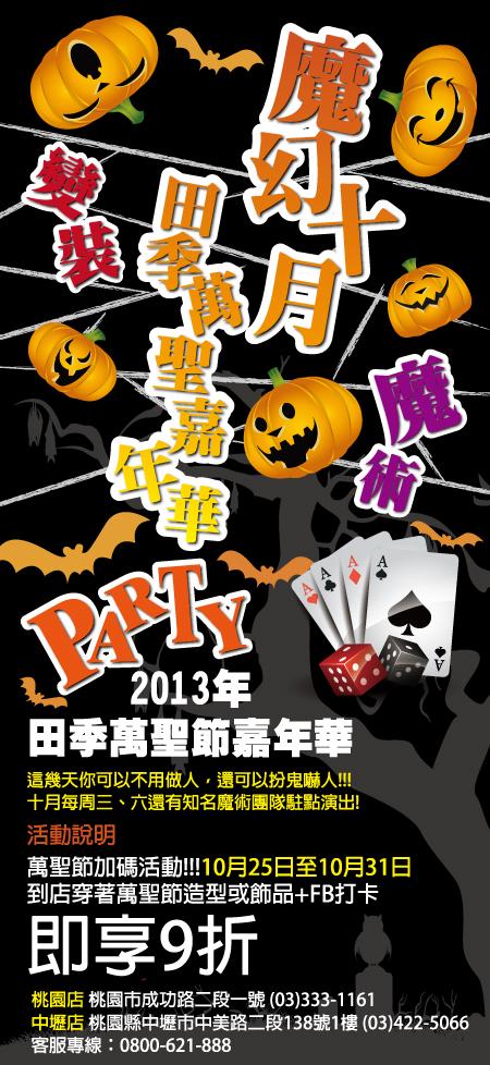 20130830桃園魔幻十月DM8.5x18.5公分2000張