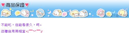 line-海狗_03.商品保證(全文).jpg