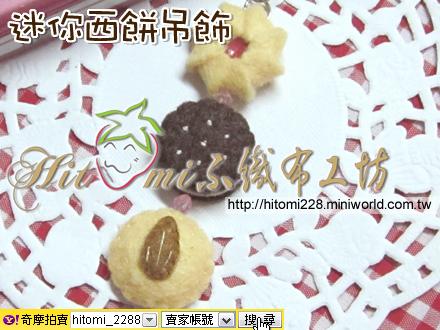 迷你西餅吊飾_12.jpg