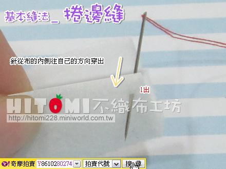 [教學] 18.基本縫法_捲邊縫_01.jpg