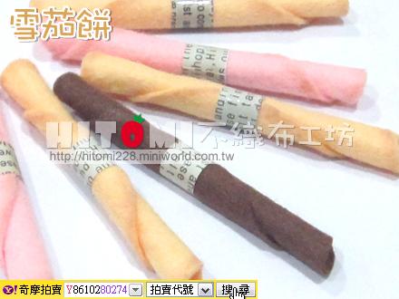 雪茄餅_13.jpg
