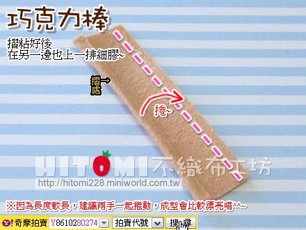 巧克力棒_04.jpg