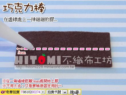 巧克力棒_07.jpg
