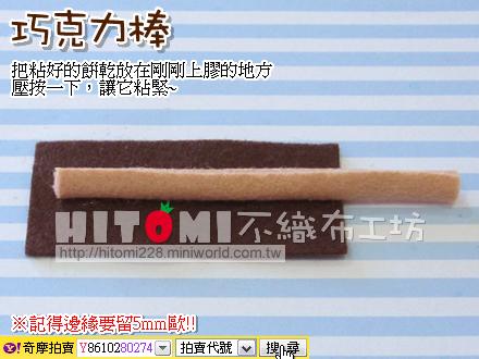 巧克力棒_08.jpg