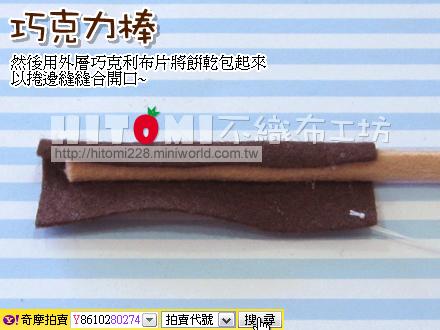巧克力棒_09.jpg