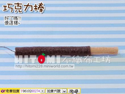 巧克力棒_11.jpg