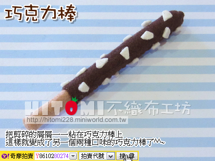 巧克力棒_17.jpg
