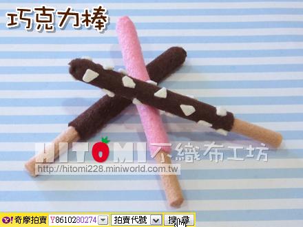 巧克力棒_18.jpg