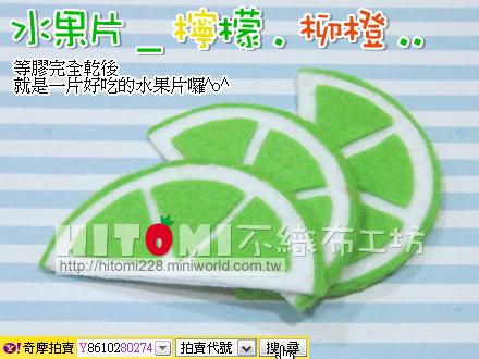 水果片_檸檬_13.jpg