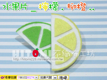 水果片_檸檬_16.jpg