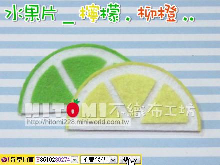 水果片_檸檬_17.jpg