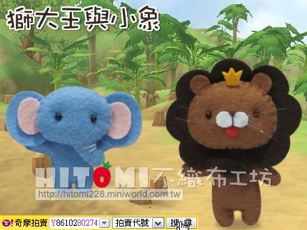 獅大王與小象.jpg
