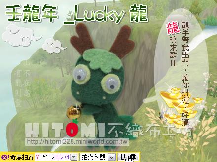 壬龍年_Lucky龍_43.jpg