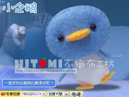 小企鵝_35.jpg