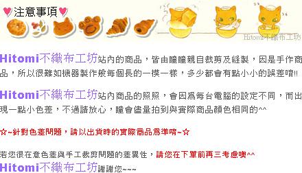 line-做麵包_08.注意事項(全文).jpg