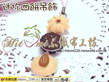 迷你西餅吊飾_05.jpg