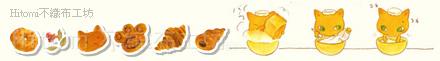 line-做麵包.jpg