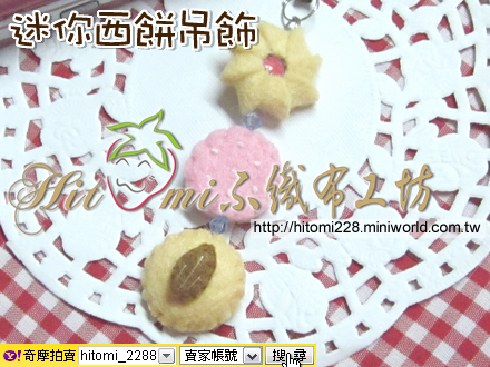 迷你西餅吊飾_13.jpg