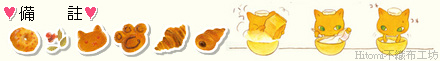 line-做麵包_05.備註.jpg