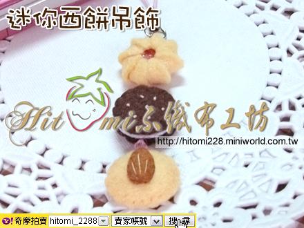 迷你西餅吊飾_07_1.jpg