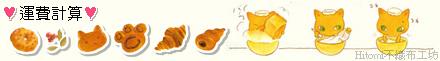 line-做麵包_04.運費計算.jpg